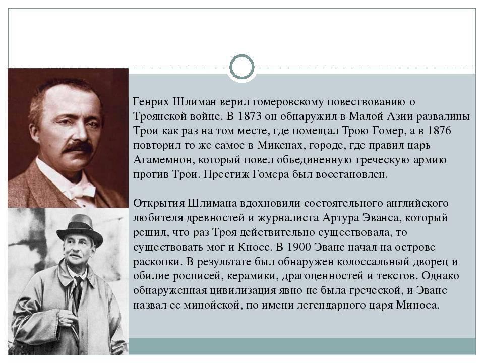 Кто открыл трою: история исследования