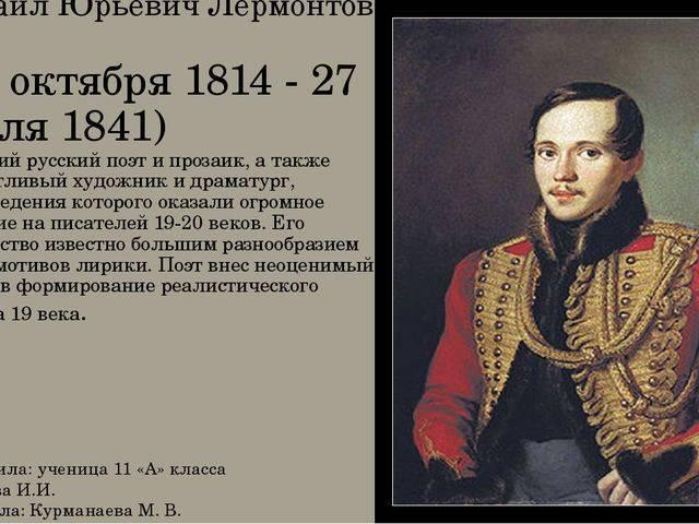 Интересные факты о м. ю. лермонтове