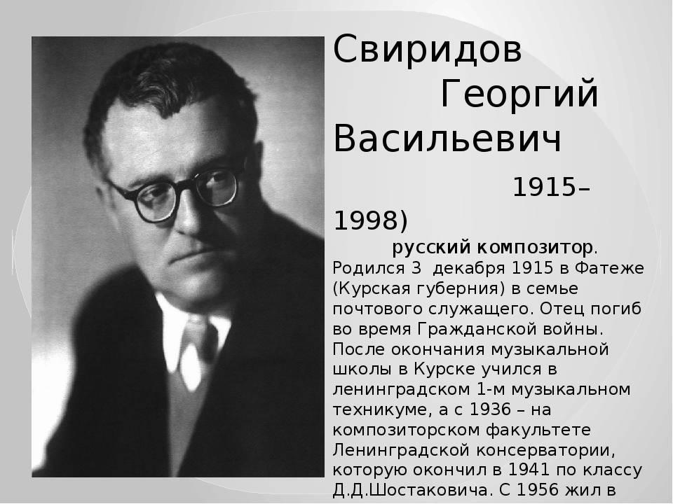 Георгий васильевич свиридов (georgy sviridov) | belcanto.ru