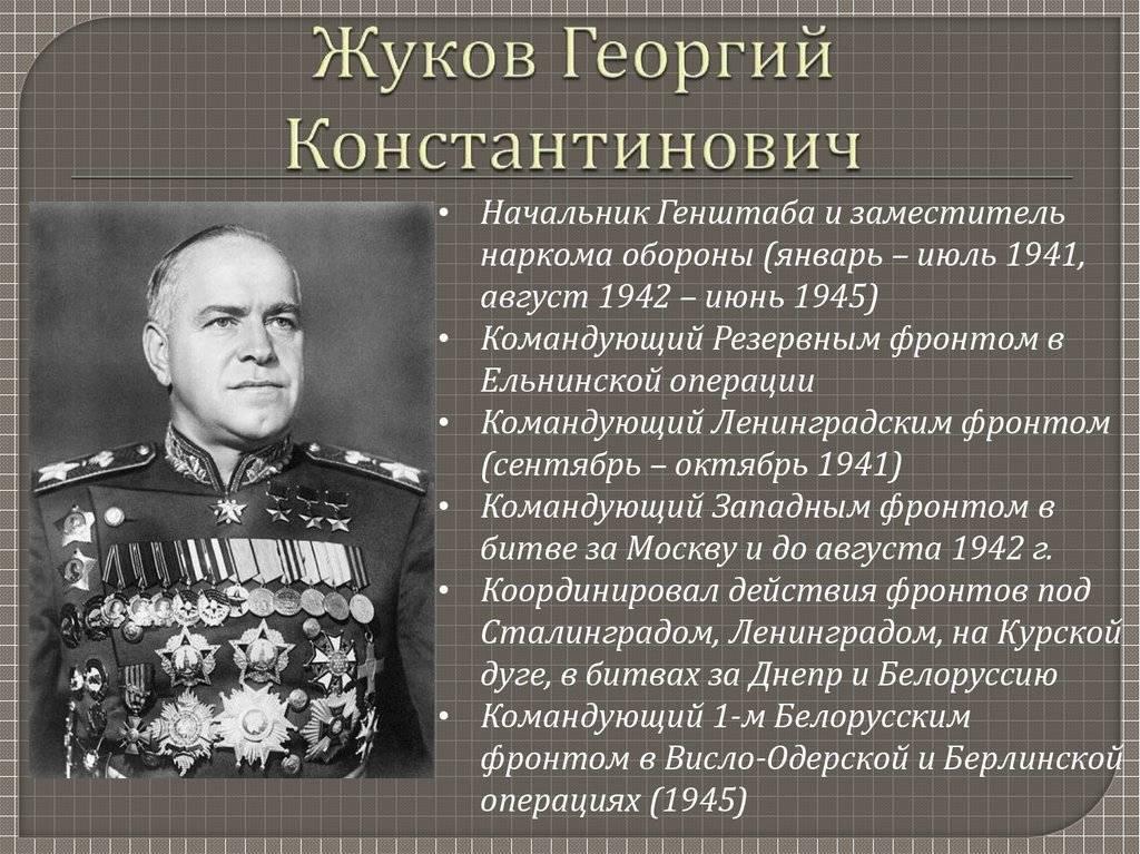 Георгий константинович жуков: биография, личная жизнь, деятельность и интересные факты - switki.ru