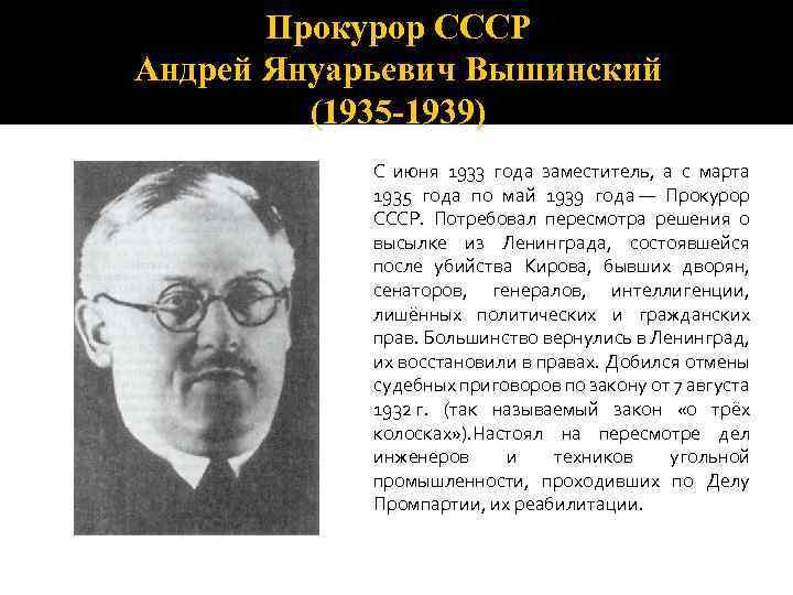 Вышинский, андрей януарьевич биография