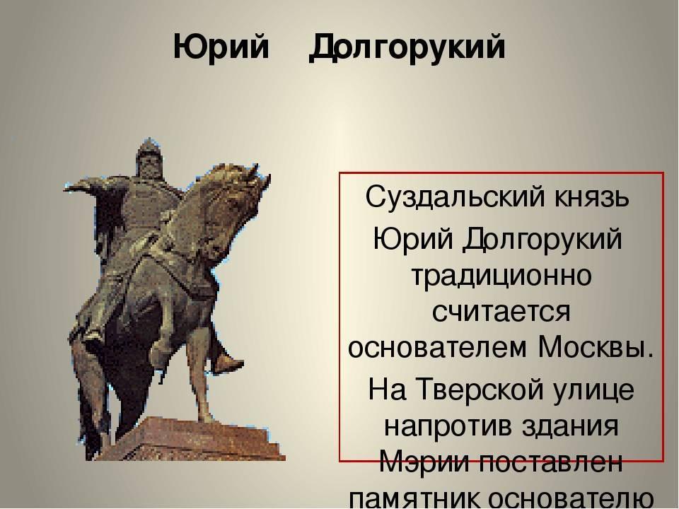 Юрий долгорукий - биография, информация, личная жизнь