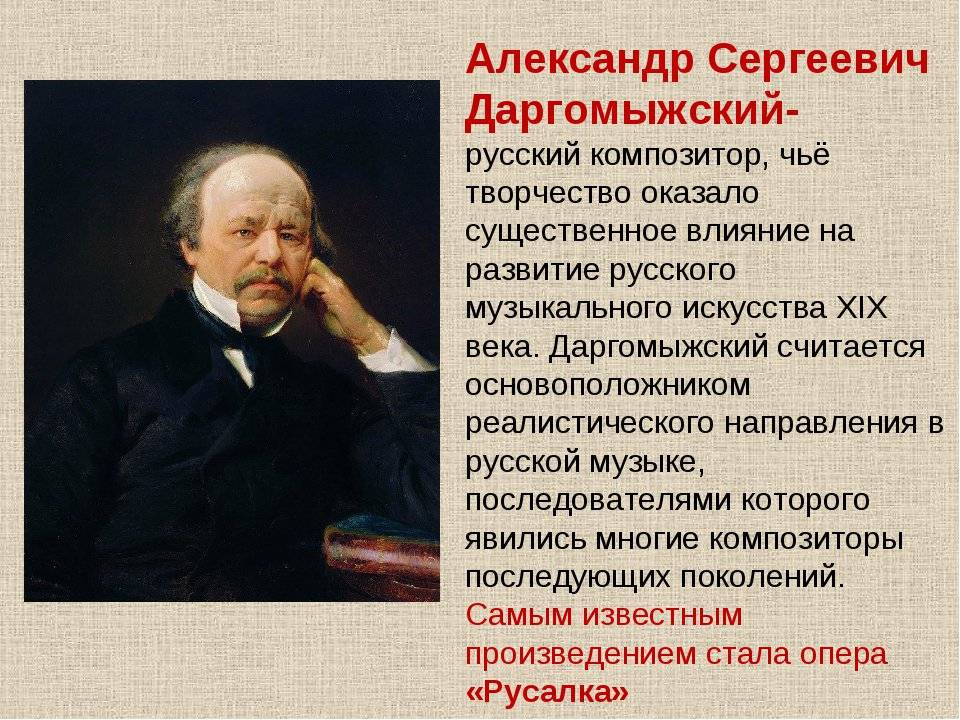 Александр сергеевич даргомыжский (alexander dargomyzhsky) | belcanto.ru