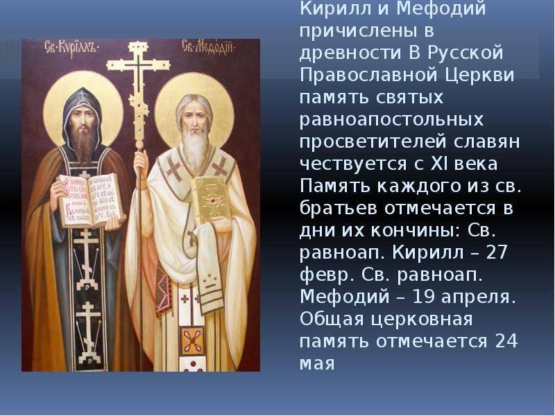 Святые кирилл и мефодий: биография и жизненный путь создателей славянской азбуки