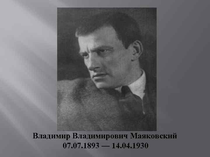 Кратко о творчестве и биографии владимира маяковского