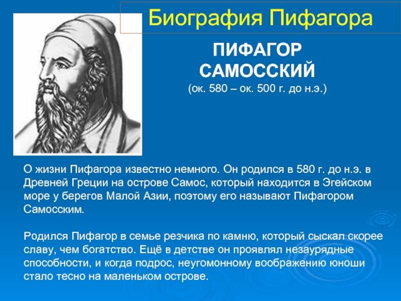 Краткая биография пифагора – интересные факты