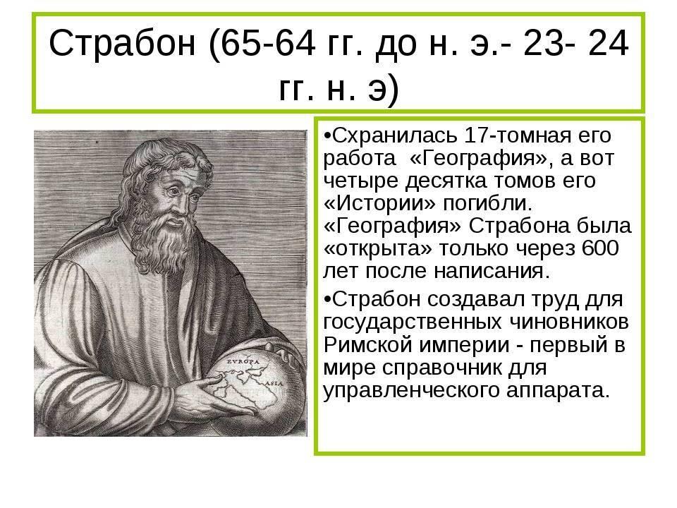 География (страбон) — википедия. что такое география (страбон)