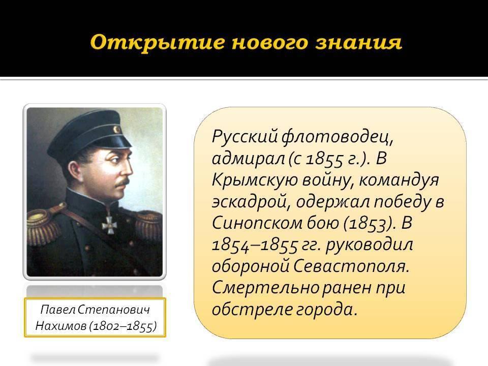 адмирал павел нахимов – великий флотоводец россии — общенет