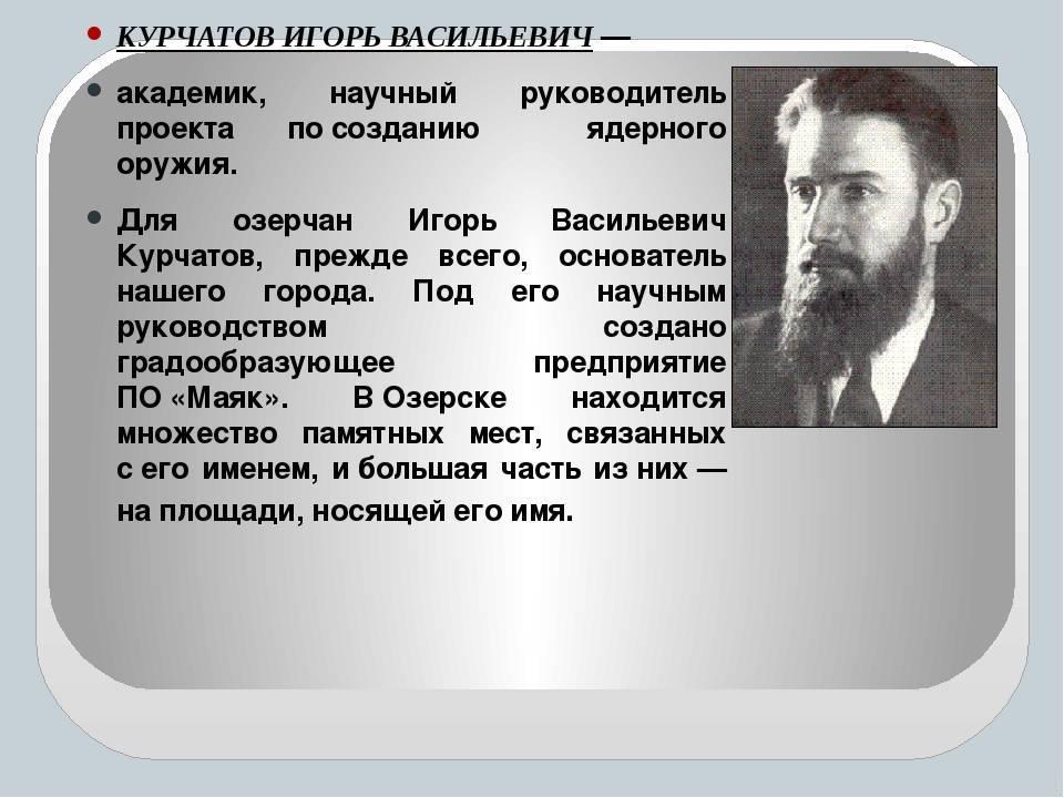Игорь курчатов — отец атомной и водородной бомбы