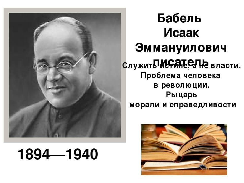 Читать бесплатно электронную книгу одесские рассказы. исаак эммануилович бабель онлайн. скачать в fb2, epub, mobi - librebook.me