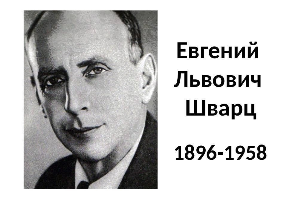 Шварц евгений львович: краткая биография, творчество