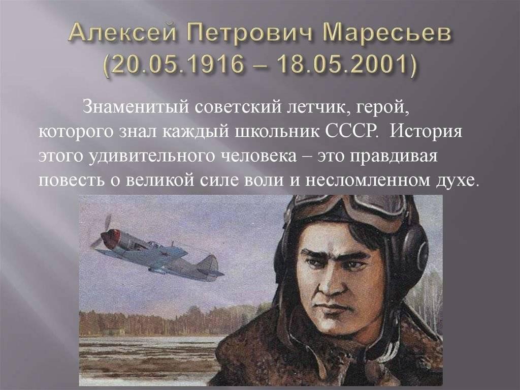 Алексей маресьев: подвиг, вошедший в историю