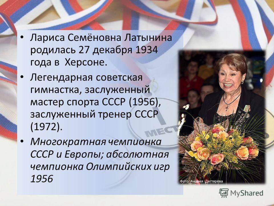 Латынина лариса семёновна - биография, новости, фото, дата рождения, пресс-досье. персоналии глобалмск.ру.