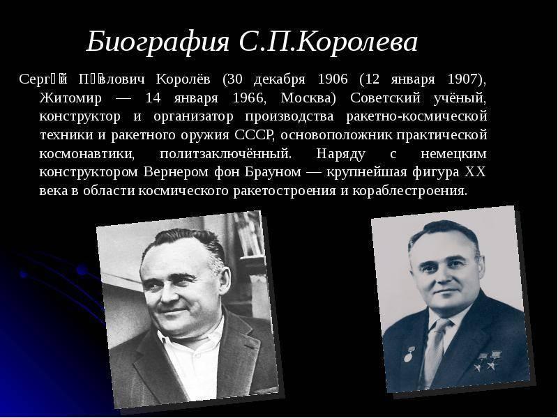 Сергей королёв - биография