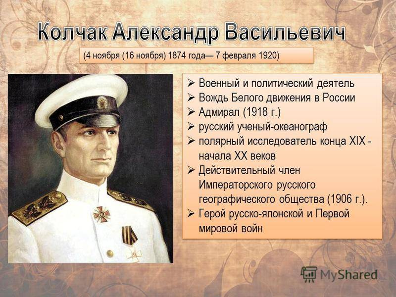 Колчак александр васильевич краткая биография, личная жизнь адмирала