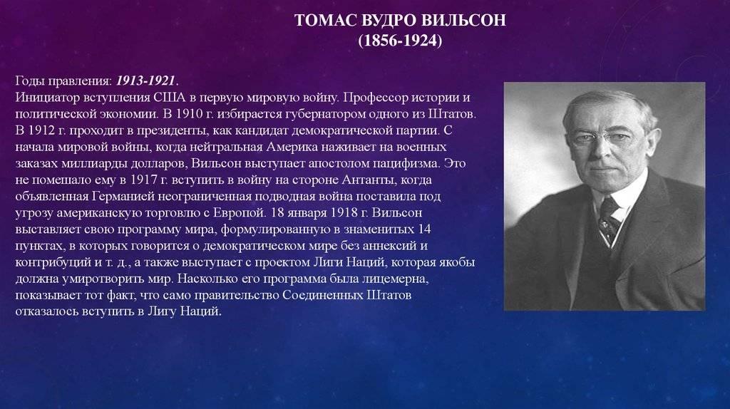 Вудро вильсон – биография, фото, личная жизнь, внутренняя и внешняя политика президента сша - 24сми