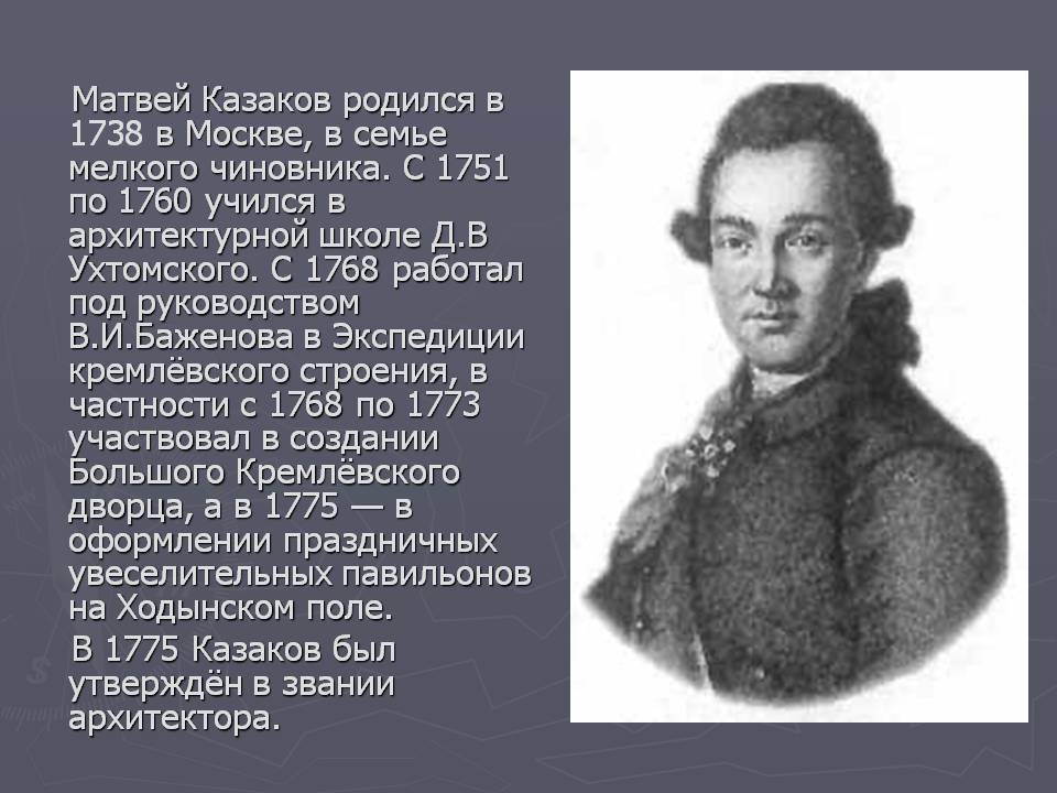 Казаков, матвей фёдорович