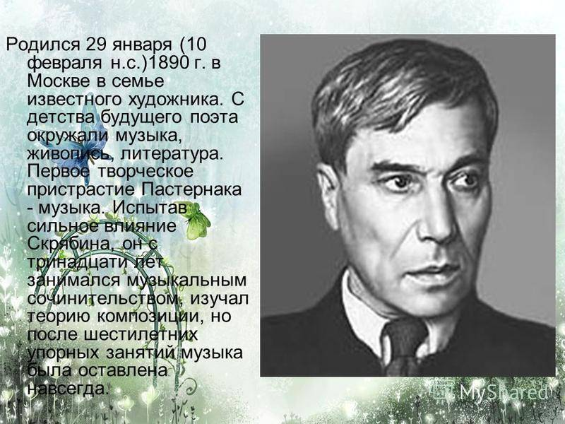 Биография пастернака