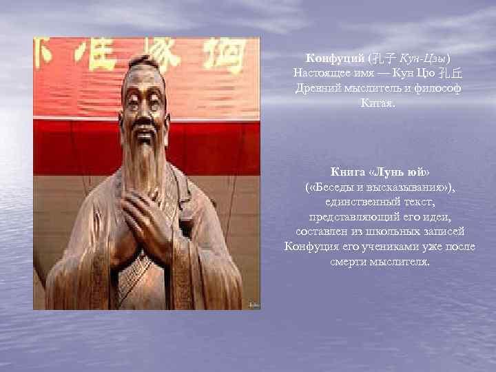 Конфуций — википедия. что такое конфуций
