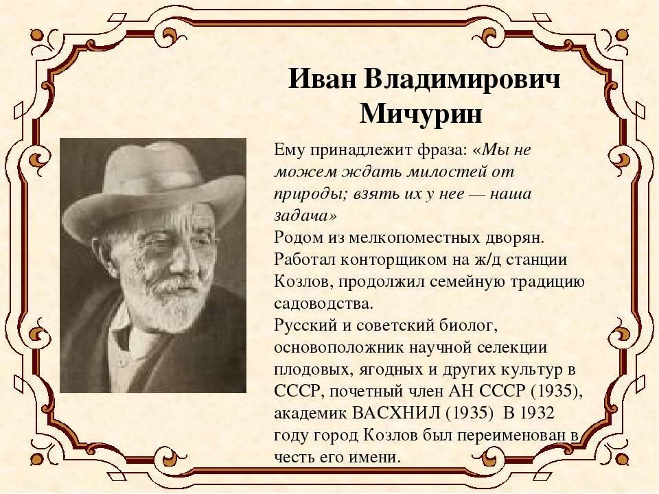Мичурин иван владимирович - известные ученые