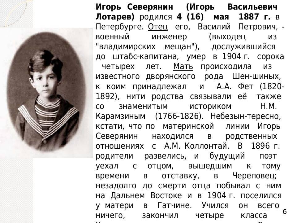 Игорь северянин — русский поэт «серебряного века», переводчик