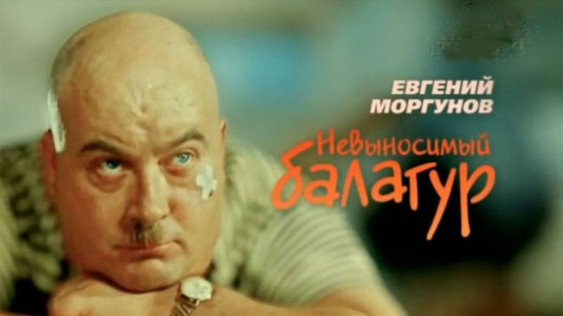 Евгений моргунов биография актера, фото и его семья