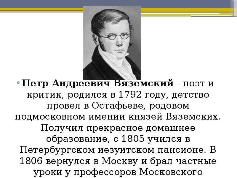 «был бородинский день, день жаркий, боевой…»: петр вяземский. 100 великих подвигов россии
