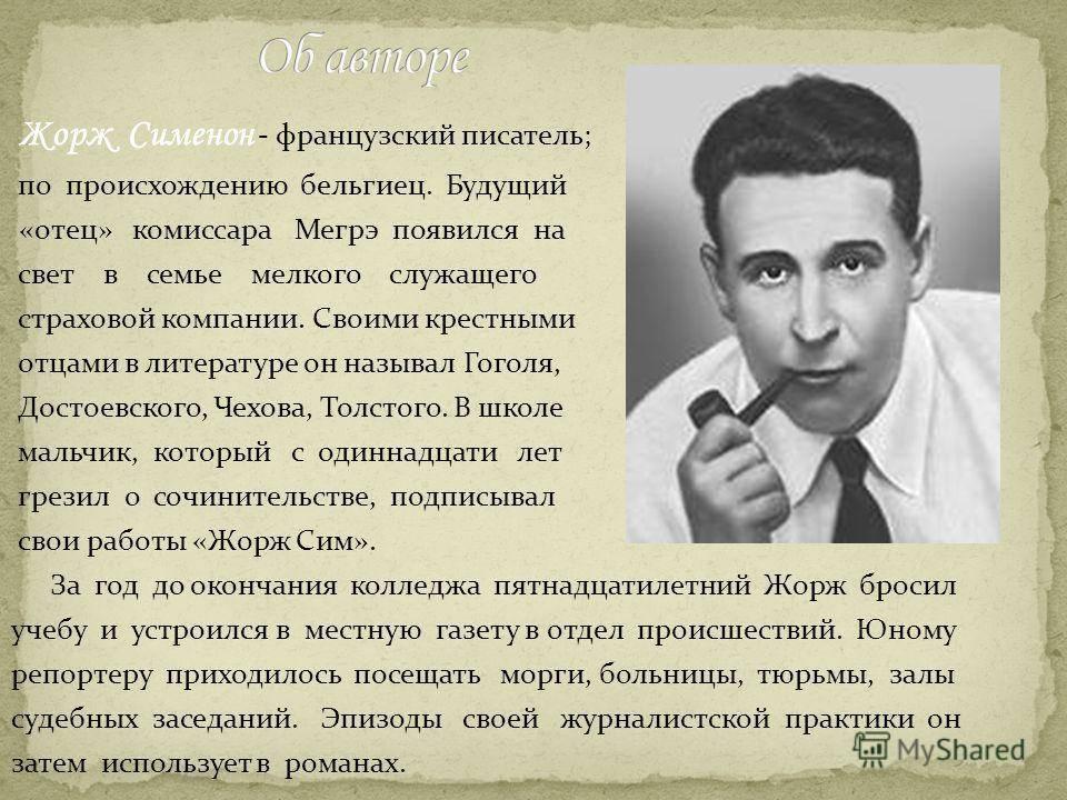 Сименон, жорж — википедия. что такое сименон, жорж