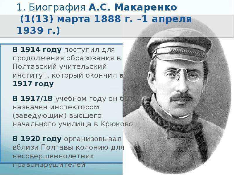Макаренко: великий педагог великой эпохи!