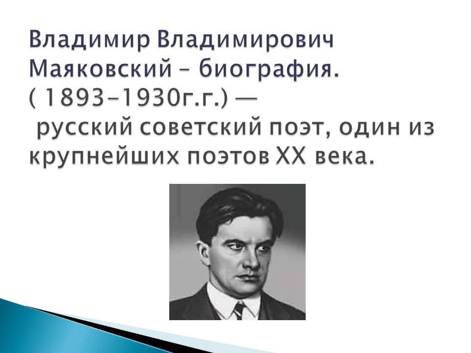 Краткая биография маяковского и интересные факты творчества владимир владимировича