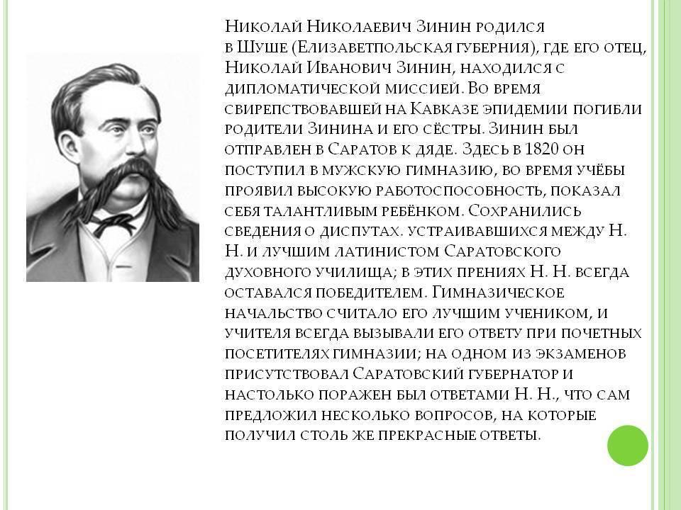Зинин, николай николаевич биография, детство, учёба