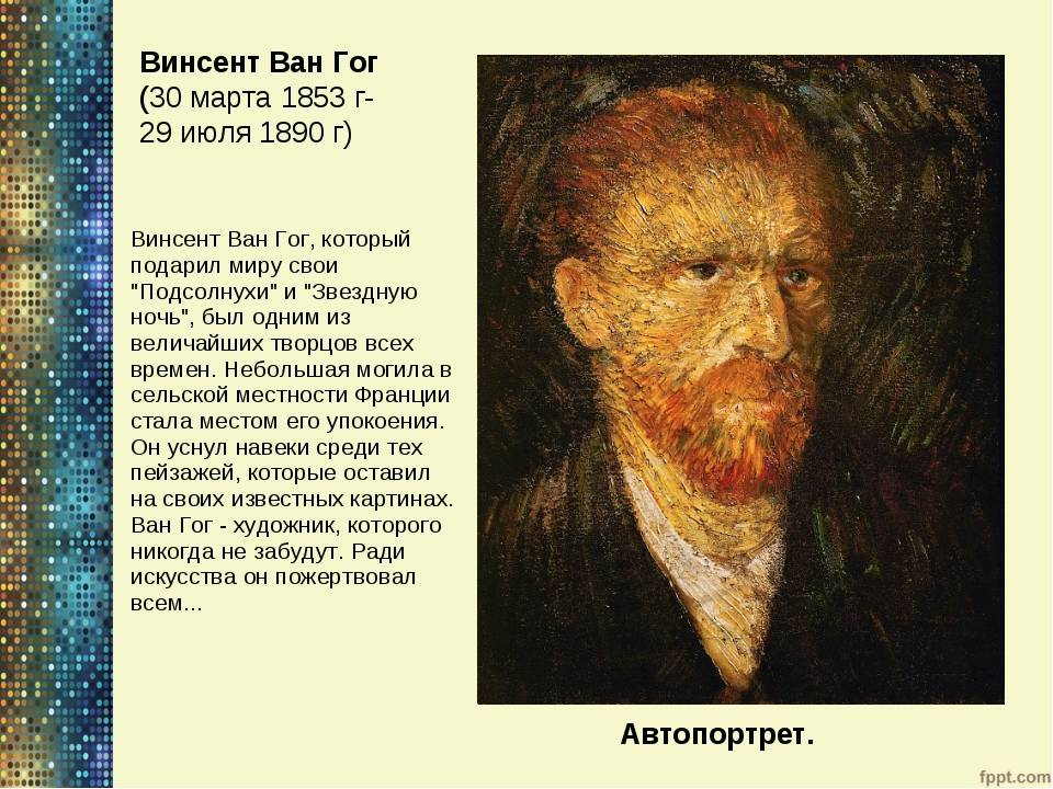 Картины ван гога. 5 шедевров гениального мастера | дневник живописи