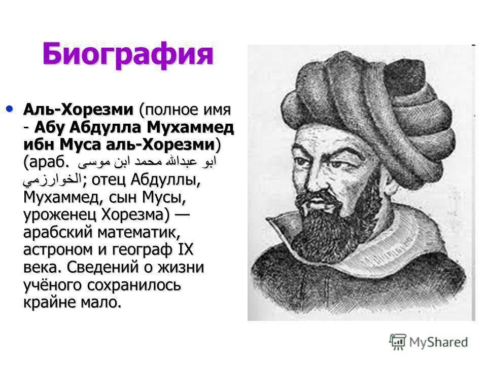 Хасан ибн саббах