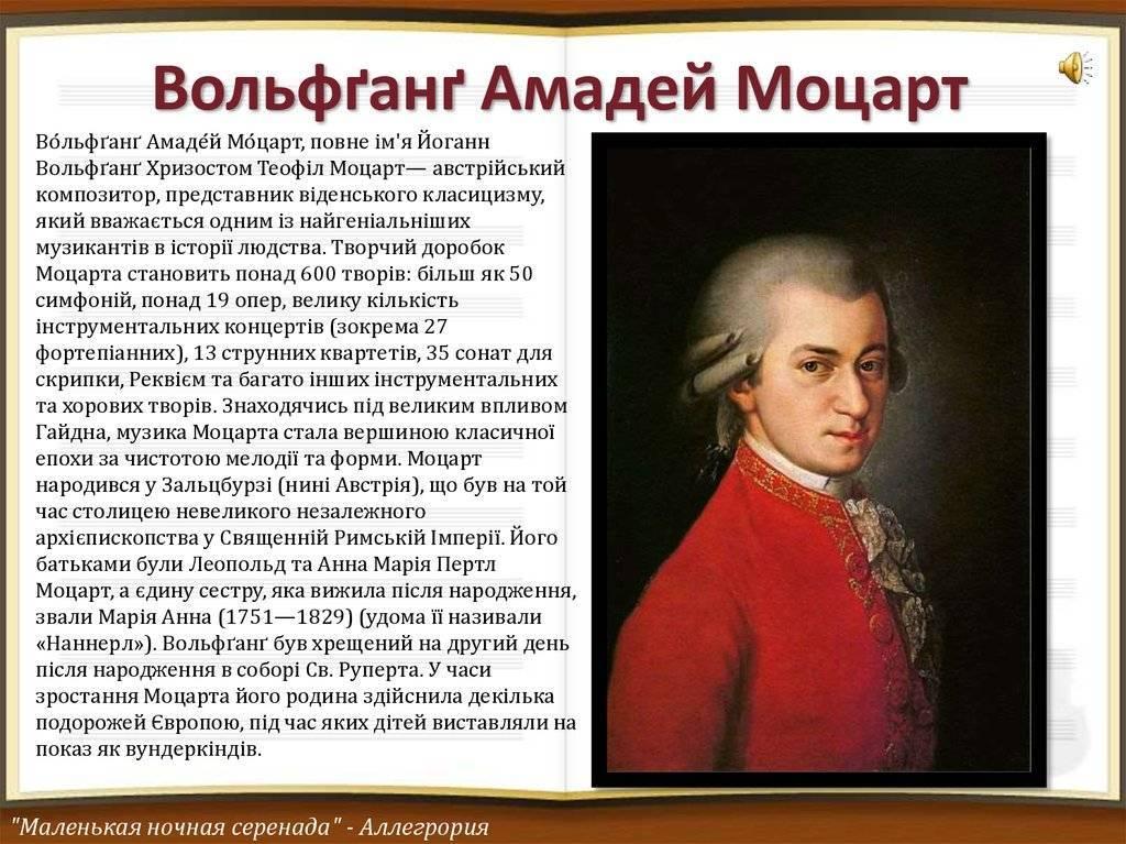 Биография моцарта кратко. вольфганг амадей моцарт :: syl.ru