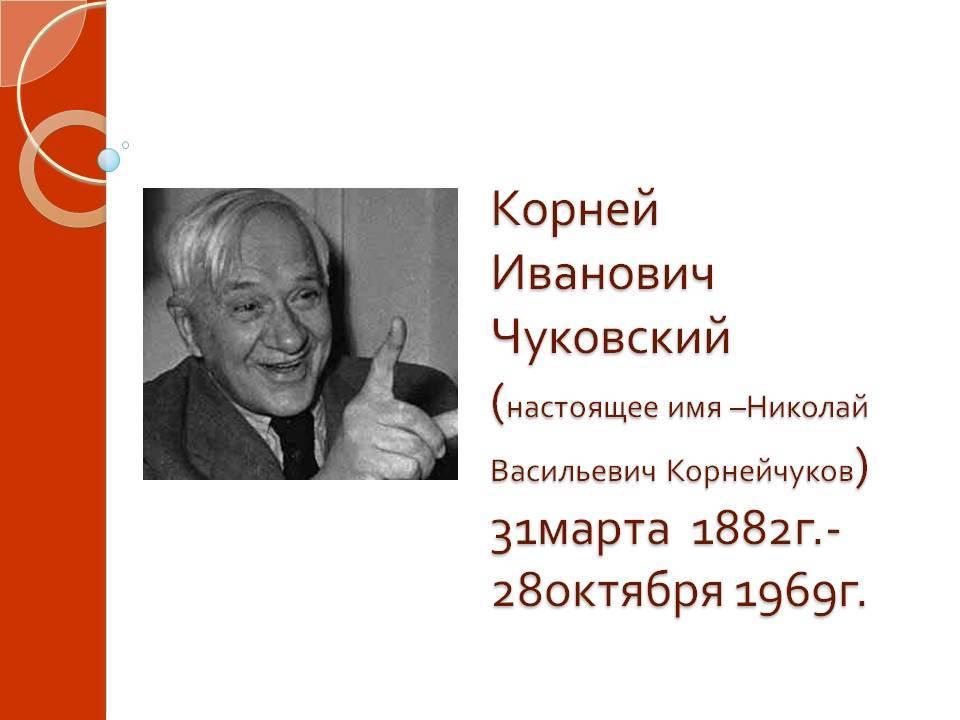 Биография чуковского в подробностях