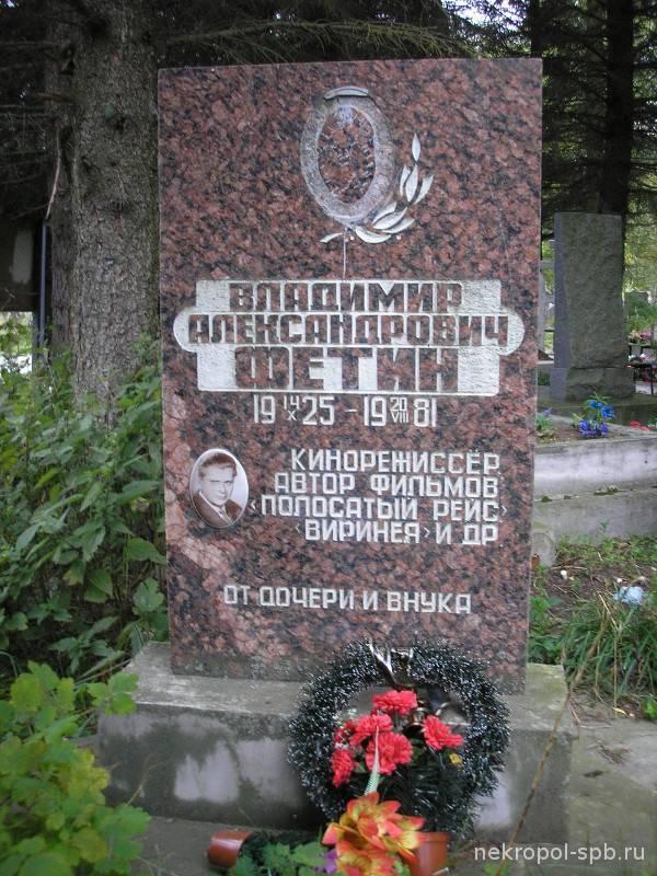 Владимир фетин