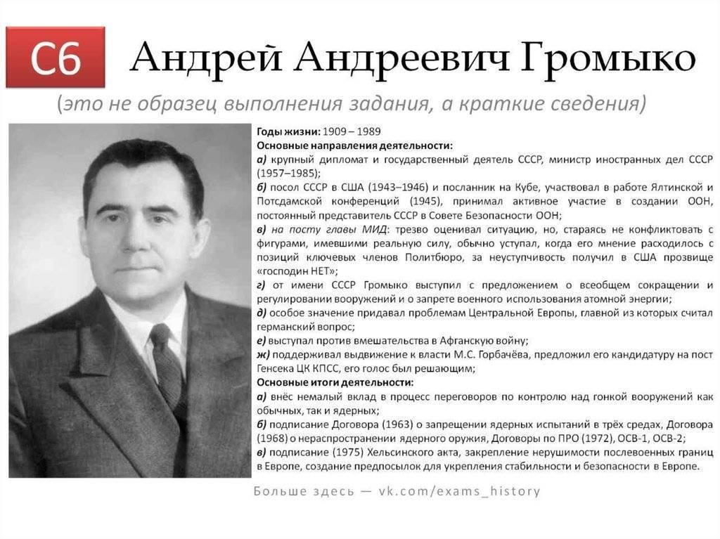 Андрей громыко: биография и личная жизнь