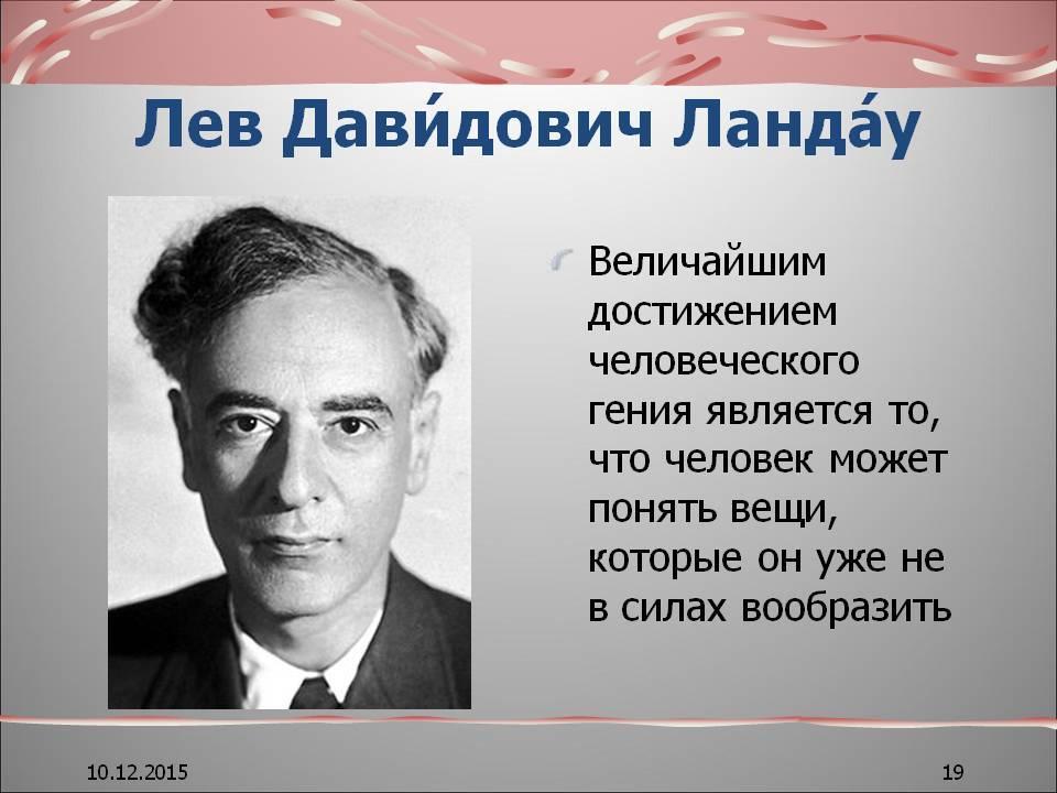 Лев ландау - советский лауреат нобелевской премии по физике