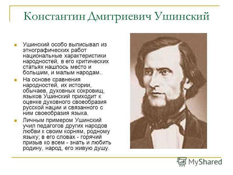 Биография ушинского