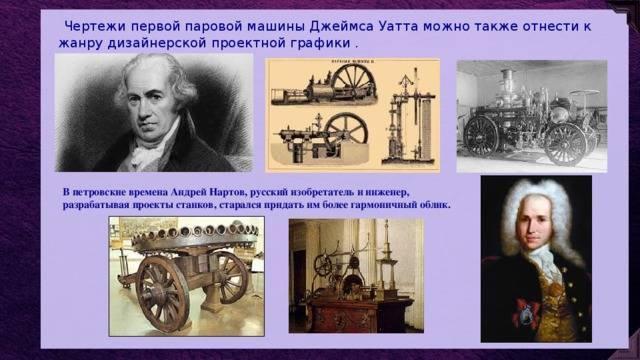 Нартов, андрей андреевич — википедия. что такое нартов, андрей андреевич