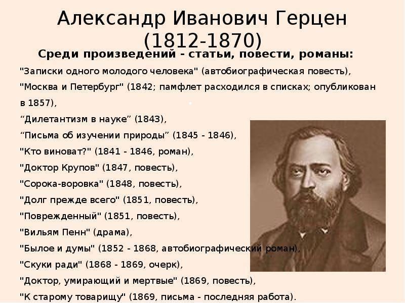 Герцен александр иванович - вики