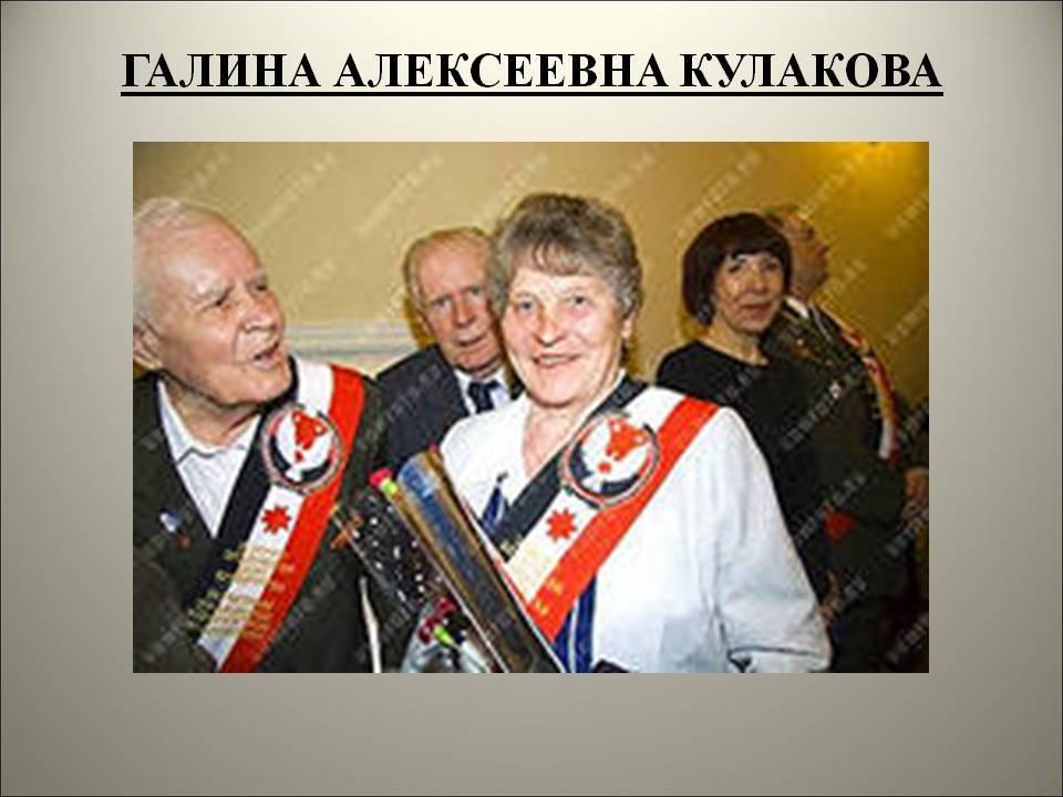 Кулакова галина алексеевна: биография, фото и интересные факты об олимпийской чемпионке :: syl.ru