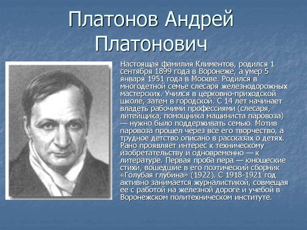 Андрей платонов - биография, фото, личная жизнь, произведения и последние новости - 24сми