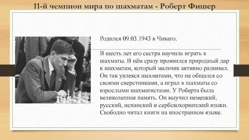 Биография Роберта Фишера