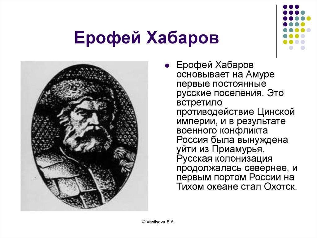 Ерофей павлович хабаров | российская история