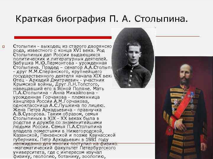 Хронология жизни и деятельности п. а. столыпина