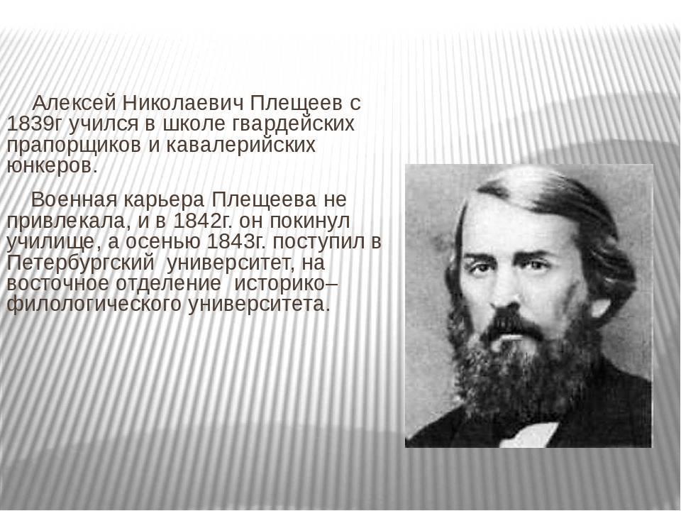 Плещеев алексей николаевич / биографии писателей и поэтов для детей / гдз грамота