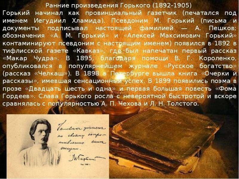 Максим горький — биография (кратко самое важное)