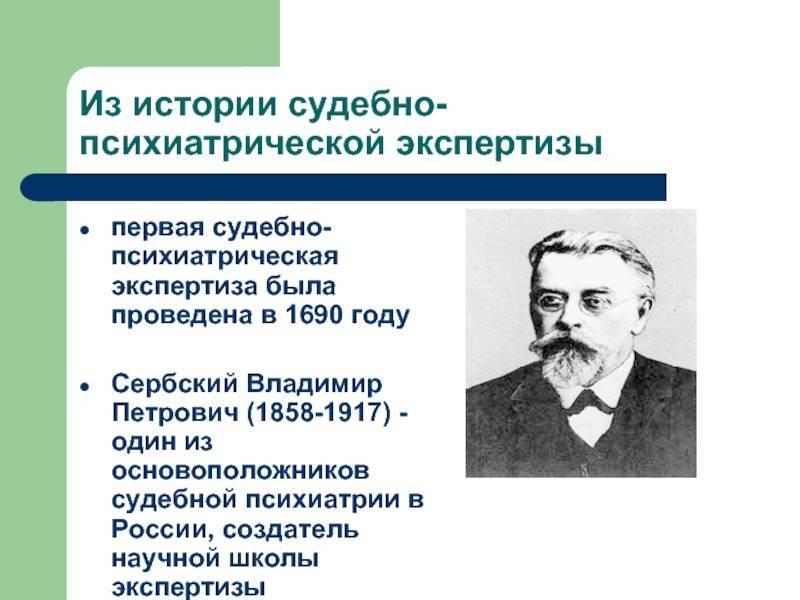 Сербский владимир петрович - известные ученые