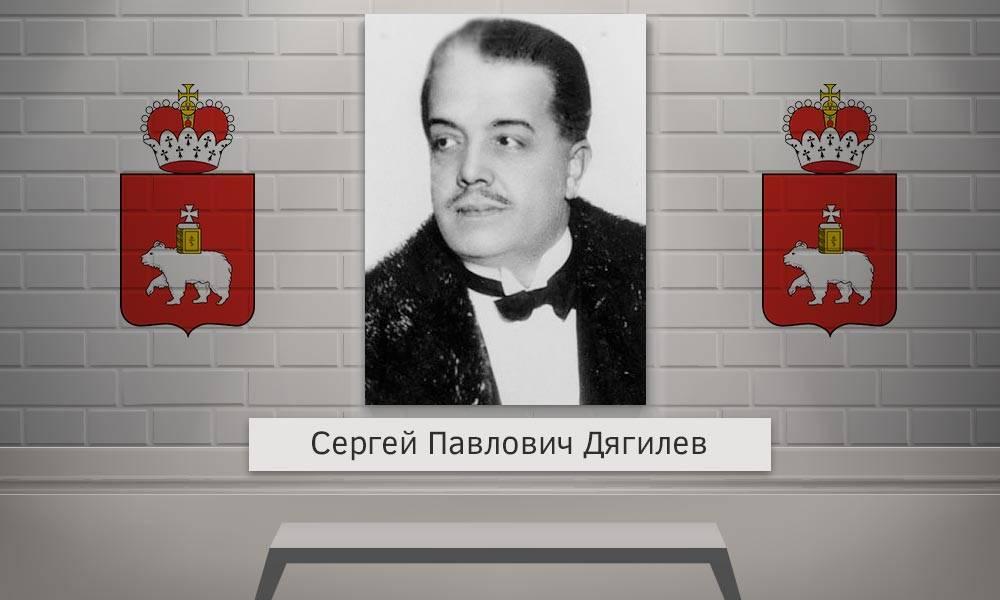 Сергей дягилев окно в россию